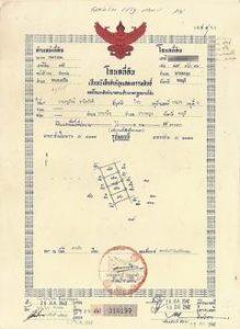 Chanott - Besitzurkunde Umschreibung Thailand